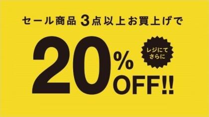 こども服【セール商品3点以上お買い上げで20%OFF】