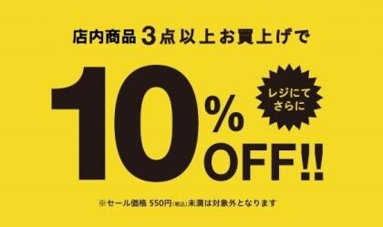 こども服【売り尽くしセール!!新作夏物アイテムも30%OFF〜!!】