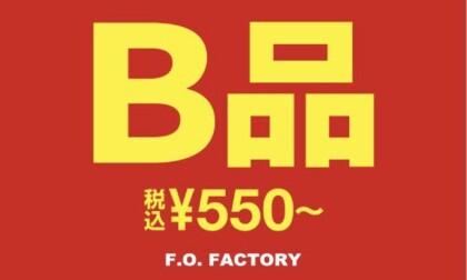 こども服【B品フェア!!】
