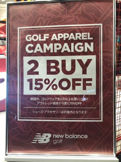 12/18(金)〜31(木)までゴルフアパレル2点以上でアウトレット価格より15%off⛳️