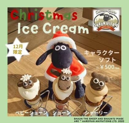 クリスマス限定ソフトクリーム!