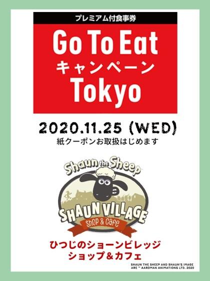 Go To Eatキャンペーン Tokyo 食事券 取扱スタート