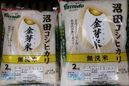 10月27日のおすすめ!『金芽米』