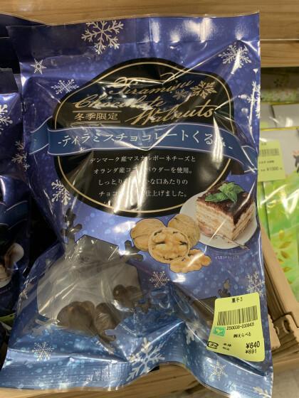 1月30日のおすすめ!『ティラミスチョコレートくるみ』