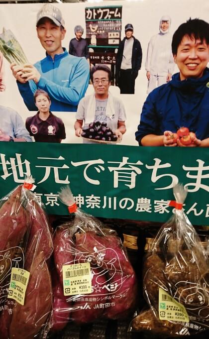 10月24日のおすすめ!『旬なお芋』