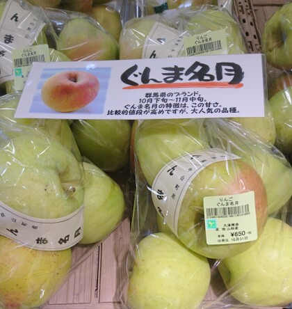 11月1日のおすすめ!『りんご ぐんま名月』