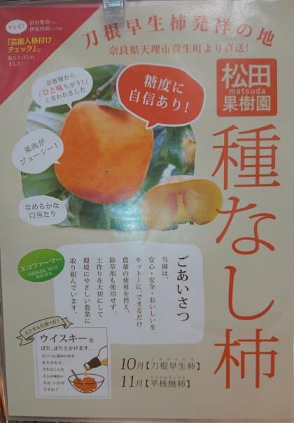 10月30日のおすすめ!『刀根早生柿』