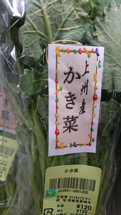 3月5日のおすすめ!『かき菜』