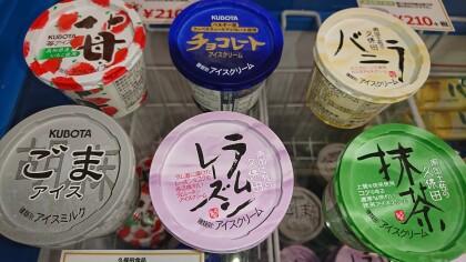 11月26日のおすすめ!『アイスクリーム』