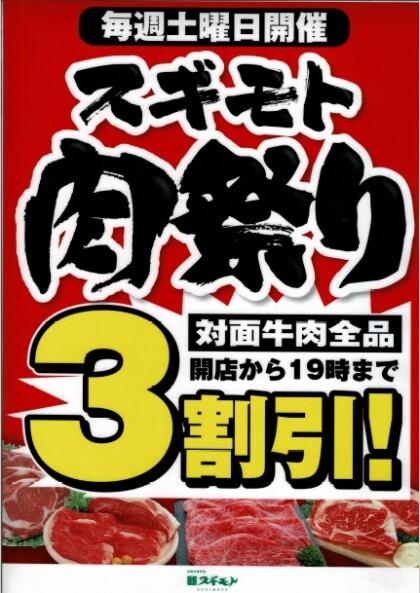 12月5日のおすすめ! 毎週土曜日は「肉祭り」!
