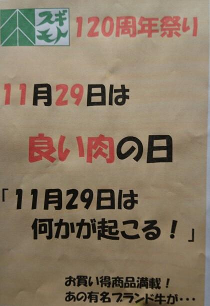 11月29日のおすすめ! 今日は「良い肉の日」!