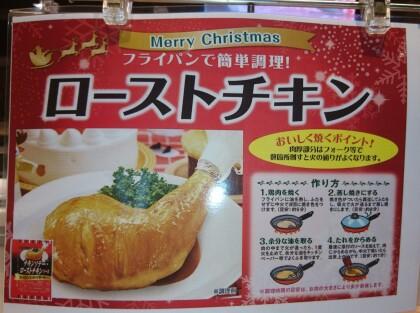 12月23日のおすすめ! フライパンで簡単調理!ローストチキン
