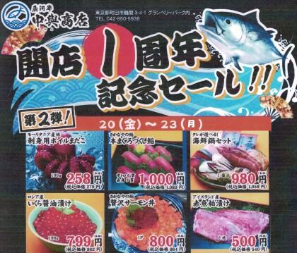 11月22日のおすすめ!『真鯛』