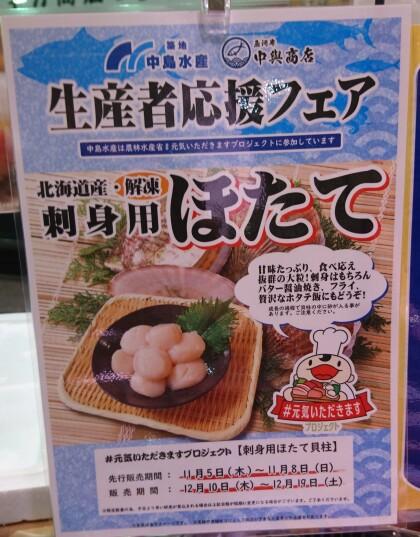 11月6日のおすすめ!『北海道産ほたて貝柱』
