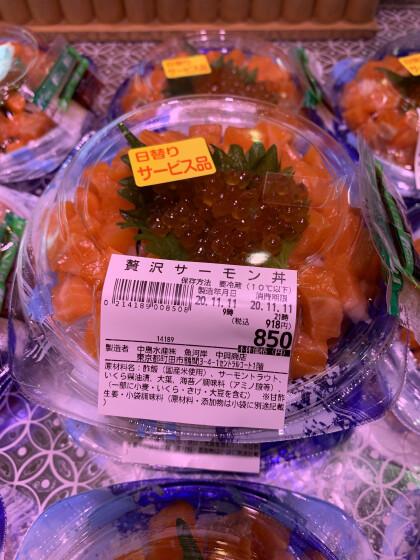 11月11日のおすすめ!『贅沢サーモン丼』