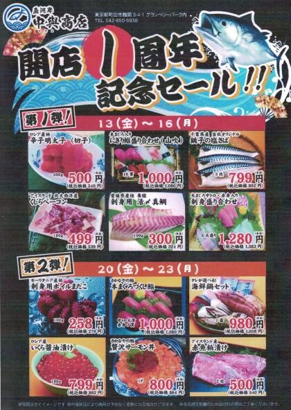 11月19日のおすすめ!『天然魚 柵コーナー』