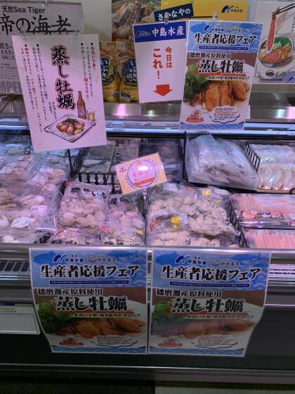 1月18日のおすすめ!『蒸し牡蠣』
