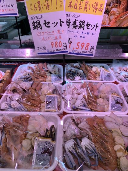 10月25日のおすすめ!『海鮮鍋セット』