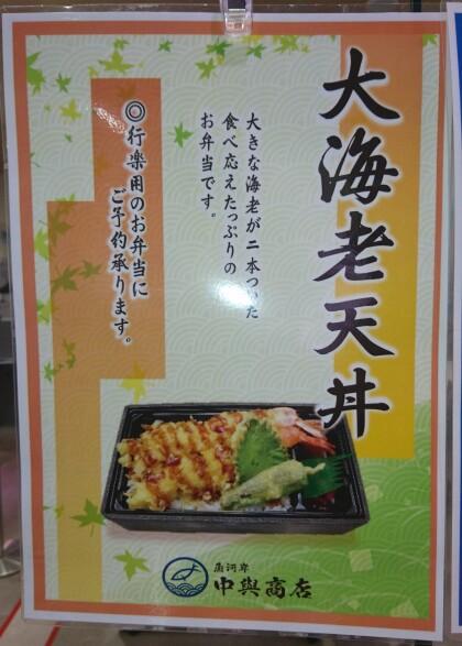 11月7日のおすすめ!『大海老天丼』