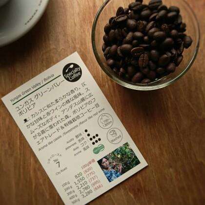 ☆今週のおすすめ☆( ユンガスグリーンバレー/ ボリビア)  南米の秘境ユンガスのコーヒー 家族単位の自然栽培