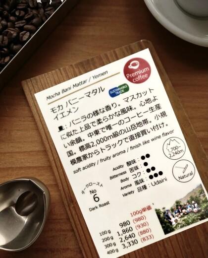 ☕️新商品! 【モカ バーニーマタル イエメン】