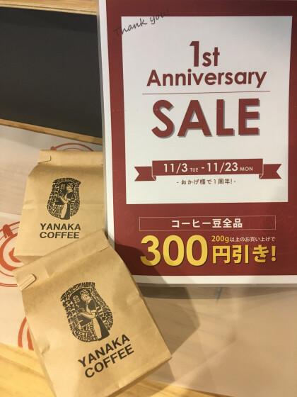 焙煎豆200g〜 ¥300OFF!!アニバーサリーセールのご案内