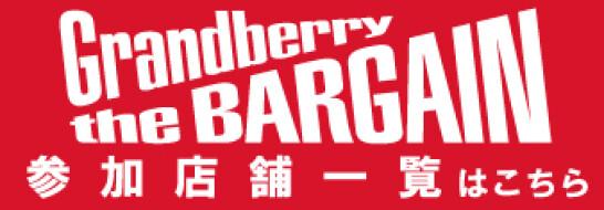 グランベリー ザ バーゲン参加店舗一覧【2020年夏】