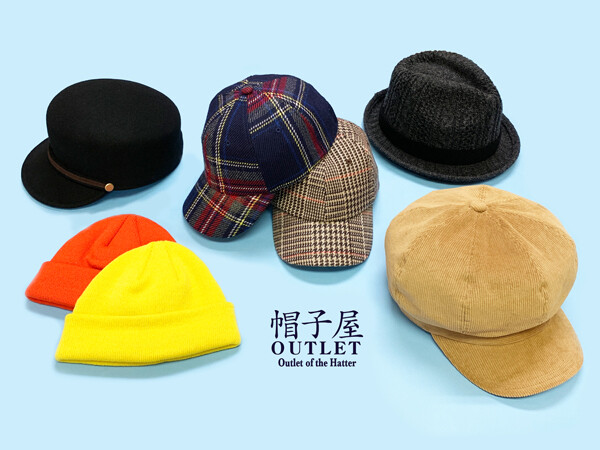 帽子屋アウトレット